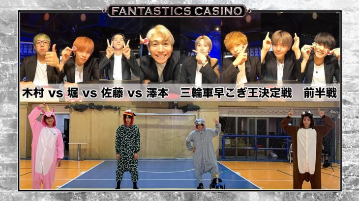 【FANTASTICS カジノ】第11ピリオド〜episode 1〜