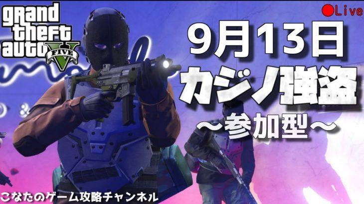 🔴【GTA5】カジノ強盗!リスナーさんと攻略していく! 9/13【こなた】PC版