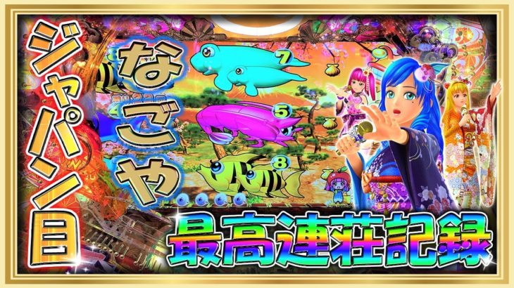 遂に…遂に大連チャン!スーパー海物語INジャパン2~金富士199ver~