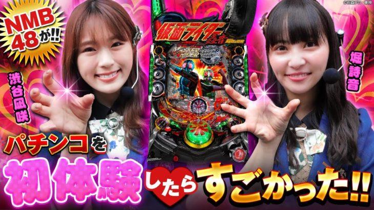 NMB48が〈ぱちんこ 仮面ライダー 轟音〉をとことん打ったんでぇ!!