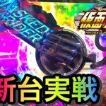 P仮面ライダー轟音 ヒゲパチ 第607話 新台の仮面ライダー轟音をさっそく初打ちした結果!?