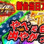 【新台実践】Pぱちんこ仮面ライダー轟音/ぱちタウンの孔明が実戦