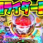 パチンコ新台P仮面ライダー轟音【即実践!】今すぐ当る台選び