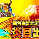 Pスーパー海物語 IN JAPAN2 金富士 パチンコ新台 319バージョン  金富士に登頂成功か深海に沈むか! パチンコ実践 【三洋物産】