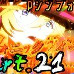 【パチンコ】P戦姫絶唱シンフォギア2 Part.21【実機配信】