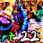 【パチンコ】P戦姫絶唱シンフォギア2 Part.22【実機配信】