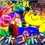 ぱちんこ 仮面ライダー 轟音「リベンジ戦」<京楽>~パチ私伝~<PACHI SIDEN>