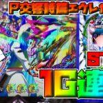 パチンコ【エウレカセブン】ST中1G連!?どうなるレコード保留!! エウレカリベンジ戦!!【シャチパチ#16】
