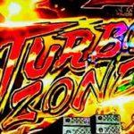 何気ない変動がTURBO ZONE突入に!P ぱちんこ 仮面ライダー 轟音【縦長動画】【スマホ】【京楽】