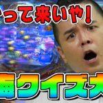 パチンコパチスロまっぽしTV#151 まさるの大海4実践(マニアッククイズあり)