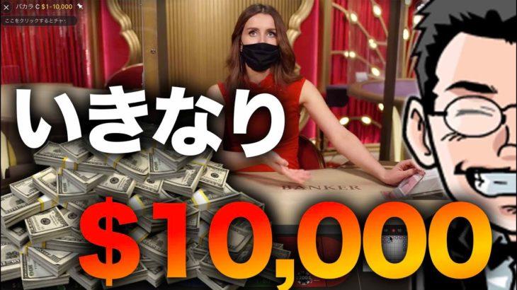 ユースカジノが吹いた!いきなり万ドル突破!(入金不要$50ボーナス申請方法動画あり) ユースカジノ(YOUS CASINO)