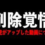 【削除覚悟】パチンコYouTuber桜鷹虎について