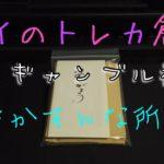 【footista】ルイのミニギャンブル袋開封☆ほんとにこの袋助かります^ ^