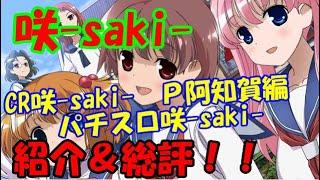 【ゆっくり解説】咲-saki- パチンコ&パチスロの紹介と総評!!