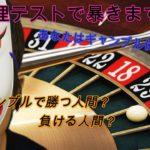 【ギャンブル診断】あなたはギャンブルで勝てる人間?負ける人間?