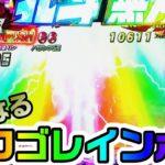 【真・北斗無双】美しすぎる!七色に輝くロゴレインボー降臨!