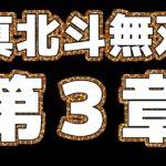 【パチンコ新台】真北斗無双3のスペック公開!