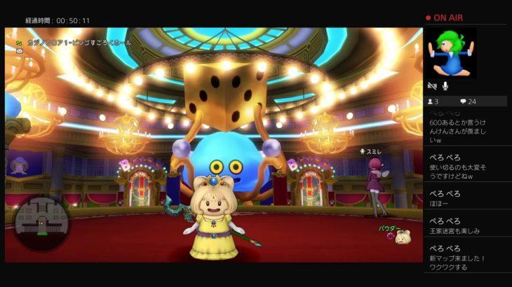 パウちゃんの冒険 22日目  カジノのすごろくに行く(雑談がしたいかなぁー)