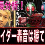 【仮面ライダー轟音】ぱちんこ店長が分析!この機種は勝てるのか!?