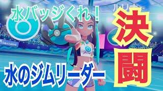 【ギャンブル】水バッジと新たな仲間【ポケモン剣盾】#4