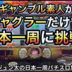 ギャンブル素人がジャグラーだけで日本一周に挑戦します。#1パチスロ旅