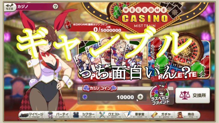 てふてふの【ミストトレインガールズ】♯2 ギャンブルっち面白いん?