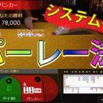 ジョイカジノ-ライブバカラ|パーレー法で利確!!
