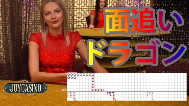 ジョイカジノ-ライブバカラ|ツラ追いドラゴン!!