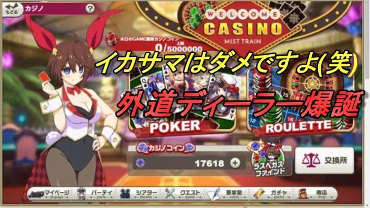 ミストトレインガールズ 霧の世界の車窓から カジノ ポーカー