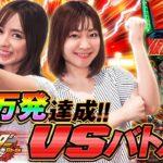 「戦え!! 新台実践ナッチャマン」〈ぱちんこ 仮面ライダー 轟音〉