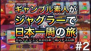 ギャンブル素人がジャグラーだけで日本一周の旅。ビギナーズラック炸裂#2パチスロ旅