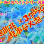 【大海物語4】実践パチンコバイト 第206回