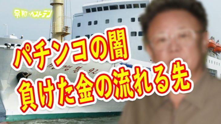 パチンコマネーは北朝鮮の資金に変わっている? 送金総額は○億以上 パチンコ業界の闇