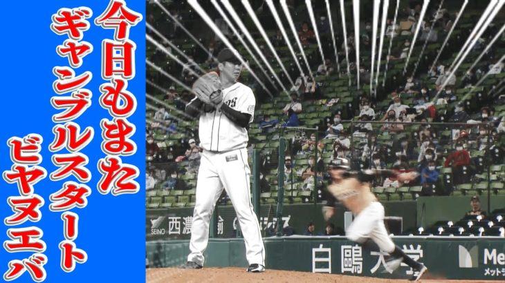 """ビヤヌエバ また""""ギャンブルスタート""""決めた!?"""