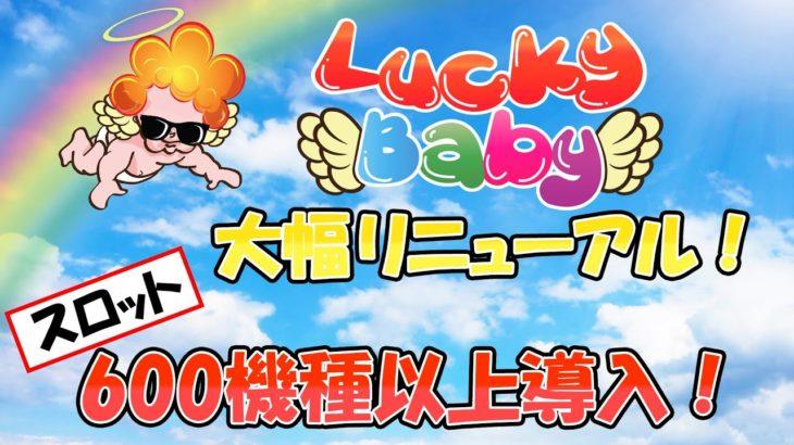 【緊急速報】ラッキーベイビーカジノが大幅リニューアル!(オンラインカジノ)