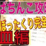 【ぱちんこ攻略塾】ぼったくりぱちんこ店を見抜け!〜上皿編〜完全解説