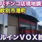【パチンコ店の閉店ラッシュが止まらない 64】オールインVOX紋別店・北海道紋別市港町