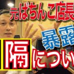 元ぱちんこ店長が語る 「遠隔」について(ぱちんこ、スロットでの疑惑について説明)
