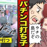 【漫画】パチンコ・スロットの打ち子になるとどうなるか?【裏バイト】