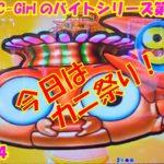 【大海物語4】実践パチンコバイト 第202回