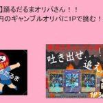 【遊戯王】踊るだるまオリパさんのギャンブルオリパに挑戦!
