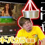 【オンラインカジノ】終わらない罰ゲーム!たらいの恐怖に号泣!?【グランドバカラ】<vol.257>