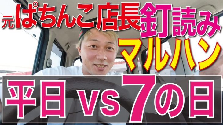 ぱちんこ店長がマルハンの釘を比較した結果〜平日vs7のつく日