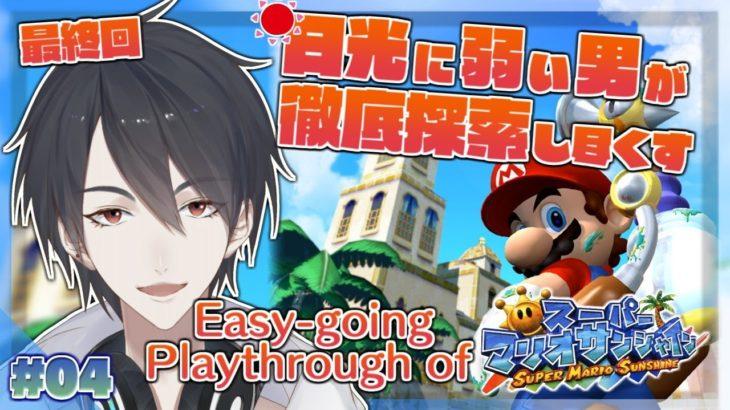 【最終回/スーパーマリオサンシャイン】#04 夢追翔 VS パチンコ台【にじさんじ/夢追翔】Super Mario Sunshine
