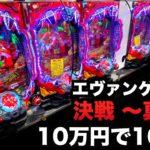 【新台】エヴァ真紅10万円握り締めてパチンコ実践諭吉養分実戦新世紀エヴァンゲリオン決戦