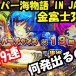 10月17日 パチンコ実践 Pスーパー海物語INJAPAN2 Part2 一撃19連