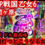 10月7日 パチンコ実践 【新台】P戦国乙女6 暁の関ヶ原 Part2 これライトミドル?
