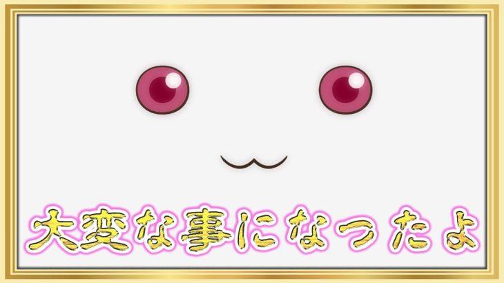 10月新台!魔法少女まどか☆マギカ~キュゥべえver~