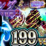 1/199のライトミドルが出た!Pリング 呪いの7日間2 199ver. パチンコ新台実践『初打ち!』2020年10月新台<藤商事>【たぬパチ!】