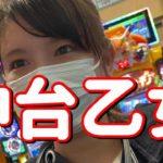 【戦国乙女6】神スペック台キタ!!もうこればっか打つかもしれません 163ピヨ